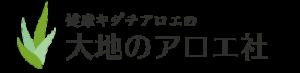 大地のアロエ社
